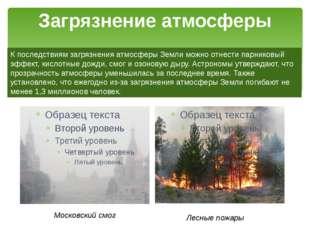 Загрязнение атмосферы К последствиям загрязнения атмосферы Земли можно отнест