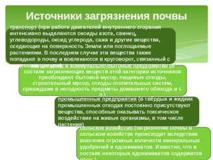 жилые дома и коммунально-бытовые предприятия (в составе загрязняющих веществ