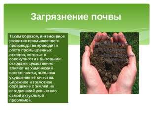 Загрязнение почвы Таким образом, интенсивное развитие промышленного производс