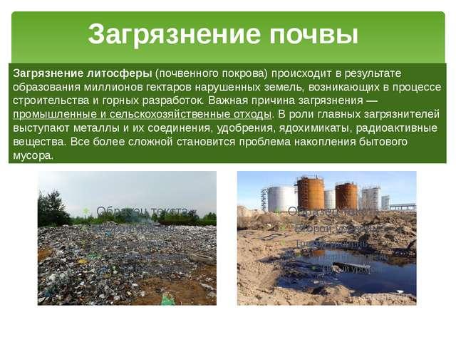 Загрязнение почвы Загрязнение литосферы (почвенного покрова) происходит в рез...