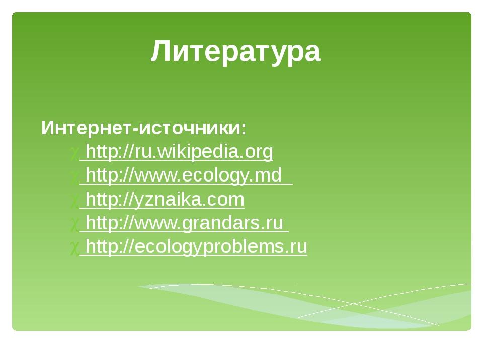 Литература Интернет-источники: http://ru.wikipedia.org http://www.ecology.md...