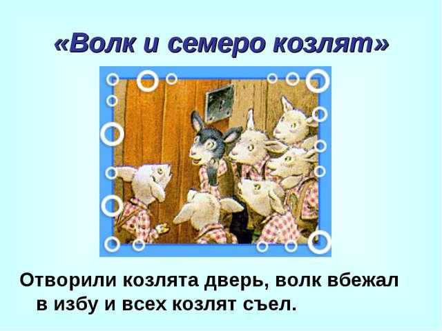 «Волк и семеро козлят» Отворили козлята дверь, волк вбежал в избу и всех козл...