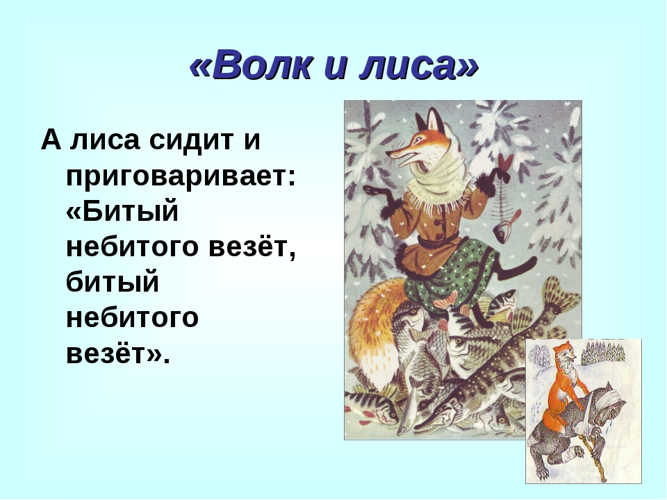 «Волк и лиса» А лиса сидит и приговаривает: «Битый небитого везёт, битый неби...