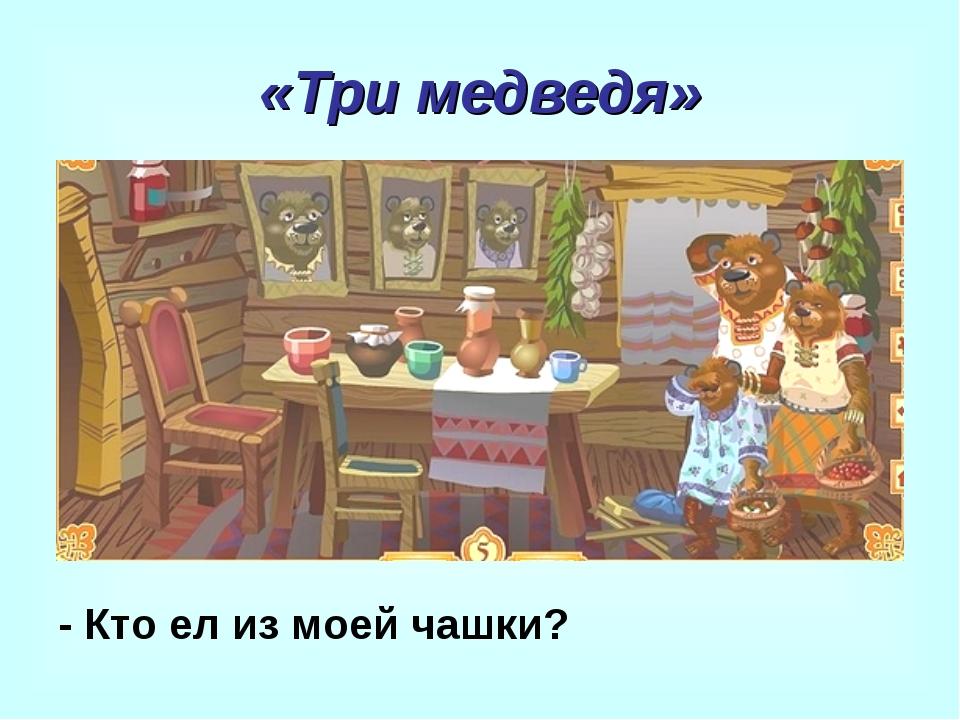 «Три медведя» - Кто ел из моей чашки?