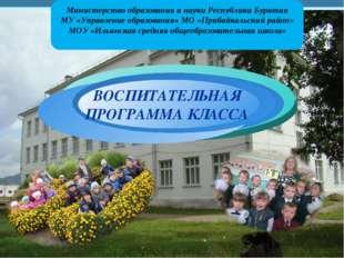 Министерство образования и науки Республики Бурятия МУ «Управление образовани