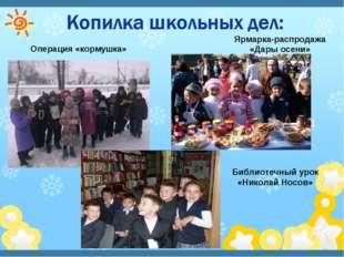 Мисс школы -2011 Ярмарка-распродажа «Дары осени» Библиотечный урок «Николай Н