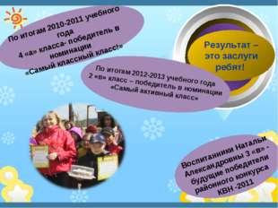 По итогам 2010-2011 учебного года 4 «а» класса- победитель в номинации «Самый