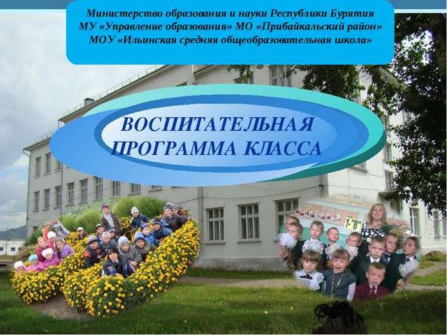 Министерство образования и науки Республики Бурятия МУ «Управление образовани...