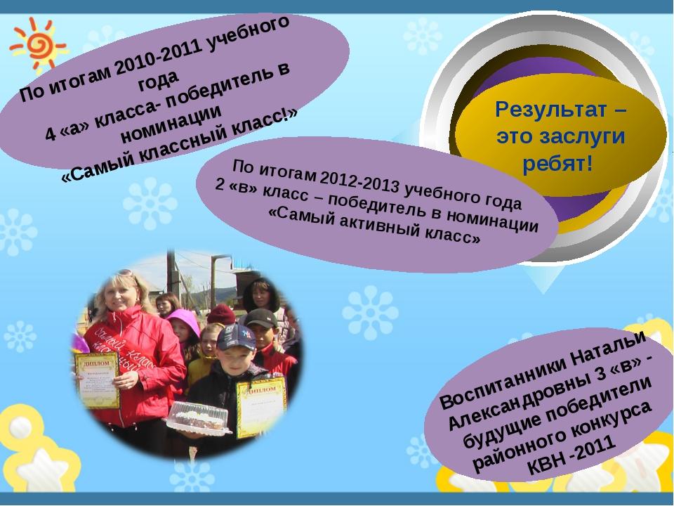 По итогам 2010-2011 учебного года 4 «а» класса- победитель в номинации «Самый...