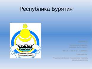 Республика Бурятия Выполнила: Евстратова Варвара, ученица 4 «б» класса МБОУ С