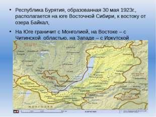 Республика Бурятия, образованная 30 мая 1923г., располагается на юге Восточн