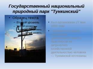 """Государственный национальный природный парк """"Тункинский"""" Был организован 27 м"""