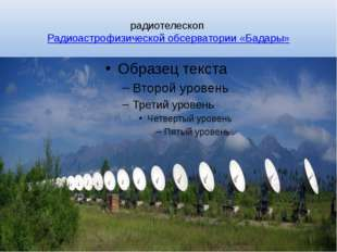 радиотелескоп Радиоастрофизической обсерватории «Бадары»