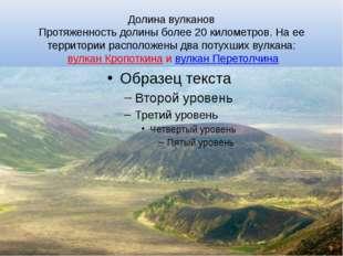 Долина вулканов Протяженность долины более 20 километров. На ее территории ра