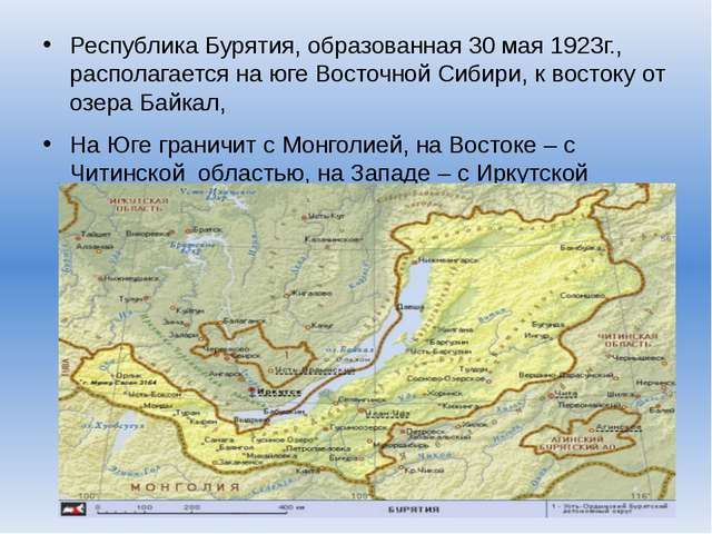 Республика Бурятия, образованная 30 мая 1923г., располагается на юге Восточн...