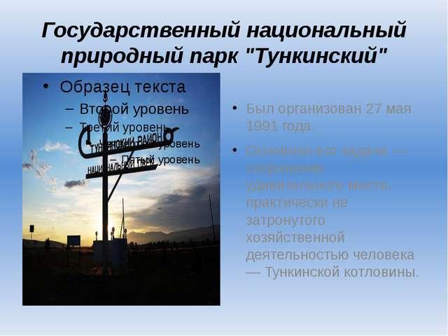 """Государственный национальный природный парк """"Тункинский"""" Был организован 27 м..."""