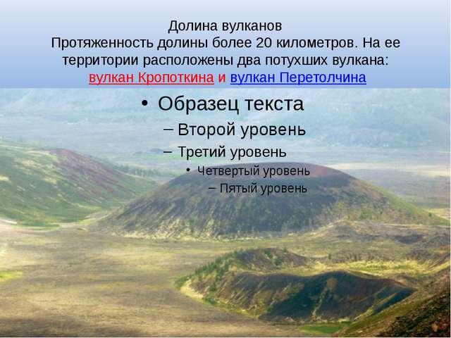 Долина вулканов Протяженность долины более 20 километров. На ее территории ра...