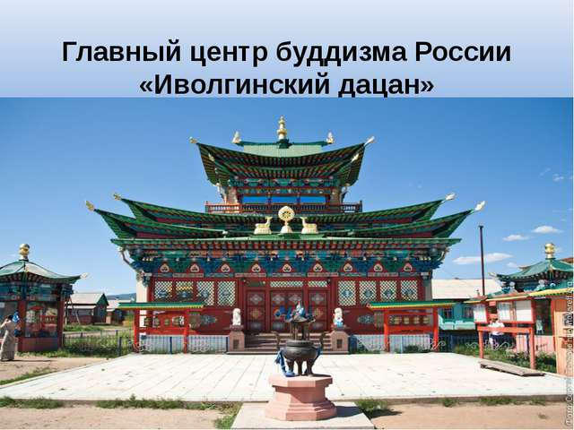 Главный центр буддизма России «Иволгинский дацан»