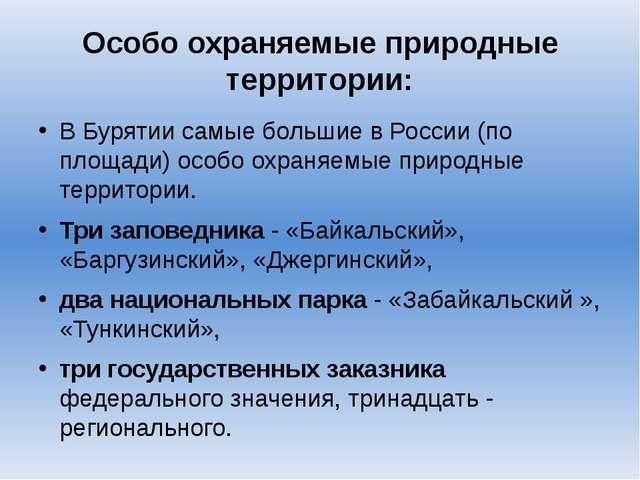 Особо охраняемые природные территории: В Бурятии самые большие в России (по п...