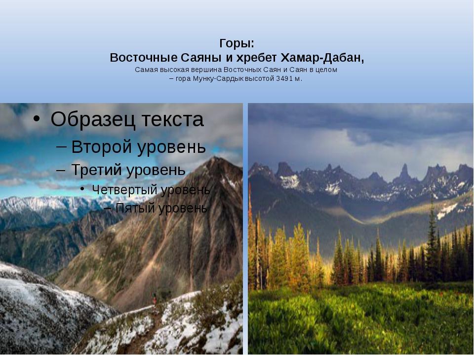 Горы: Восточные Саяны и хребет Хамар-Дабан, Самая высокая вершина Восточных...