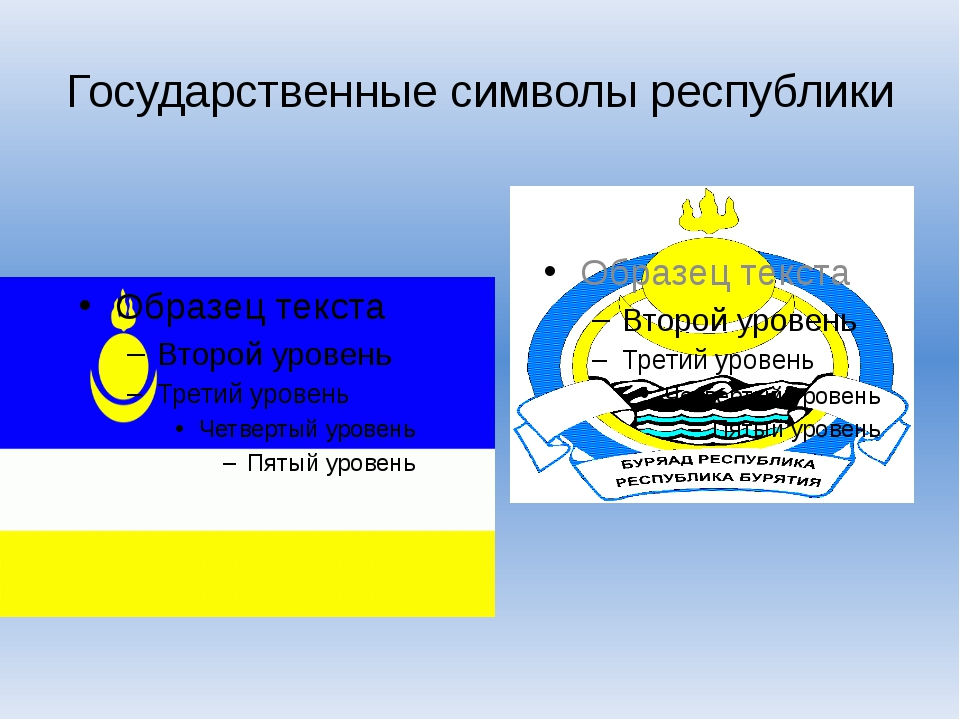 Государственные символы республики