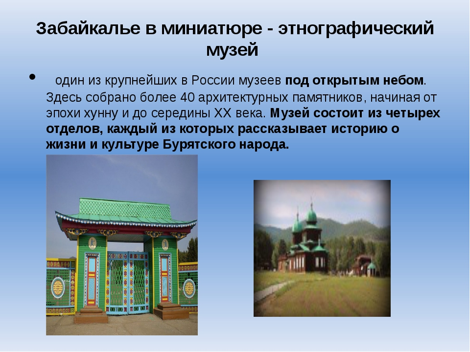 Забайкалье в миниатюре - этнографический музей  один из крупнейших в России...