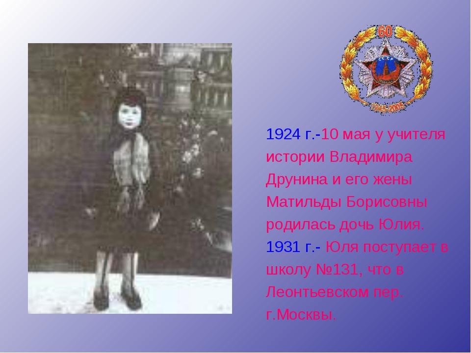1924 г.-10 мая у учителя истории Владимира Друнина и его жены Матильды Борисо...