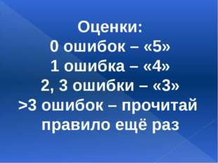 Оценки: 0 ошибок – «5» 1 ошибка – «4» 2, 3 ошибки – «3» >3 ошибок – прочитай