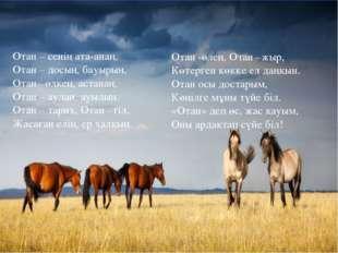 Отан – сенің ата-анаң, Отан – досың, бауырың, Отан –өлкең, астанаң, Отан – ау