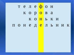 т е л е ф о н к о р о в а к о н ь к и п о н е д е л ь н и к
