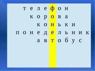 т е л е ф о н к о р о в а к о н ь к и п о н е д е л ь н и к а в т о б у с