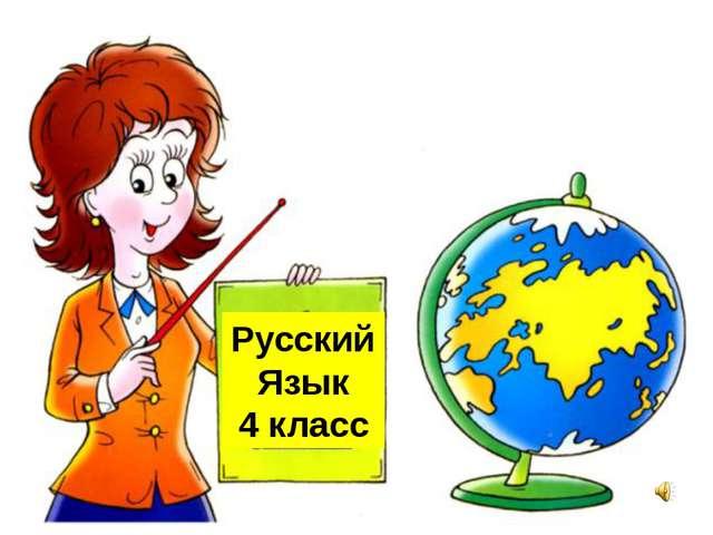 Русский Язык 4 класс
