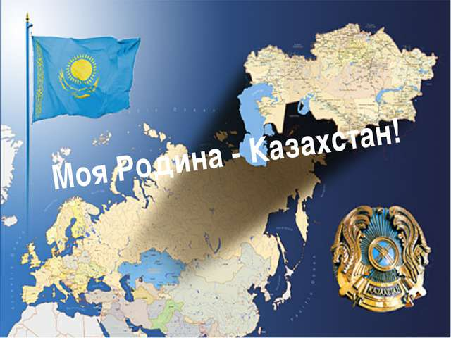 Моя Родина - Казахстан!