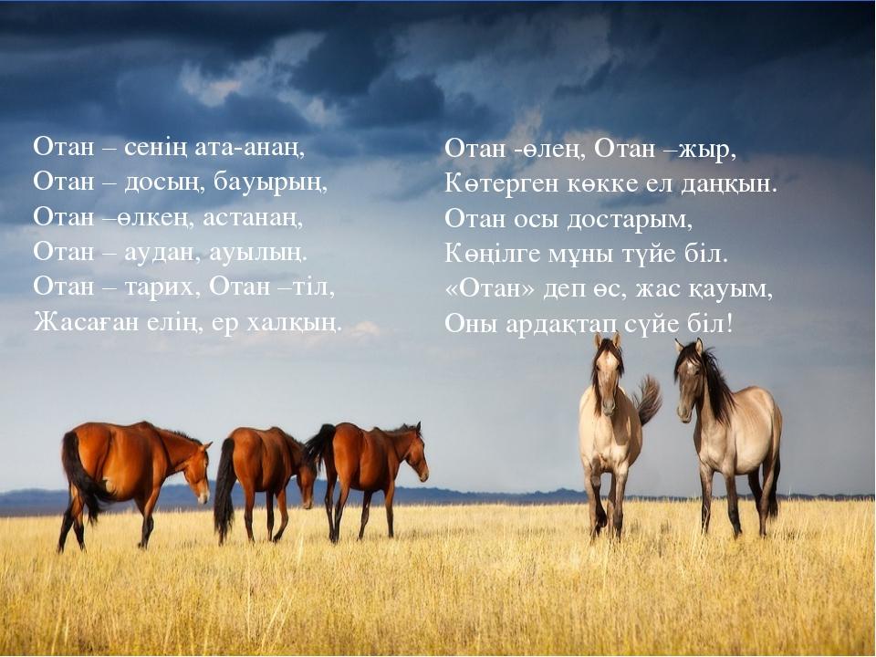 Отан – сенің ата-анаң, Отан – досың, бауырың, Отан –өлкең, астанаң, Отан – ау...