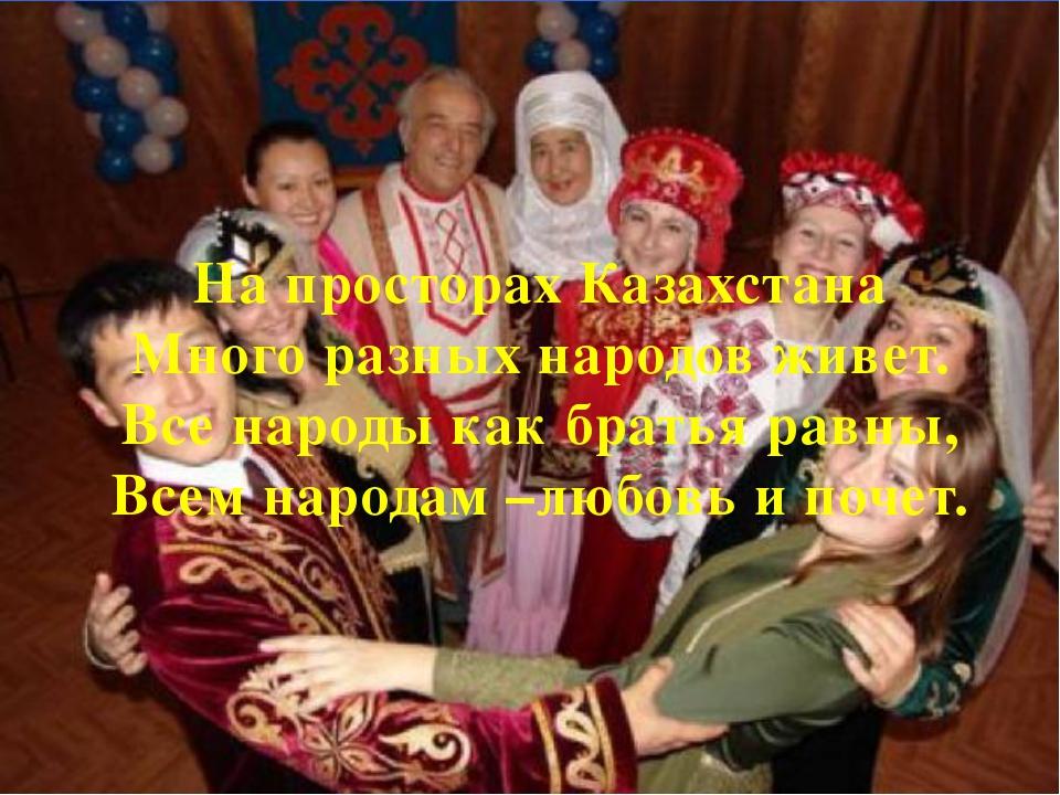 На просторах Казахстана Много разных народов живет. Все народы как братья рав...
