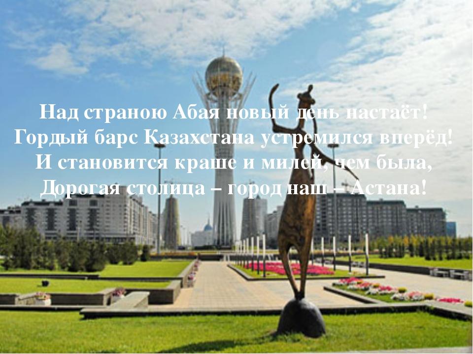 Над страною Абая новый день настаёт! Гордый барс Казахстана устремился вперёд...