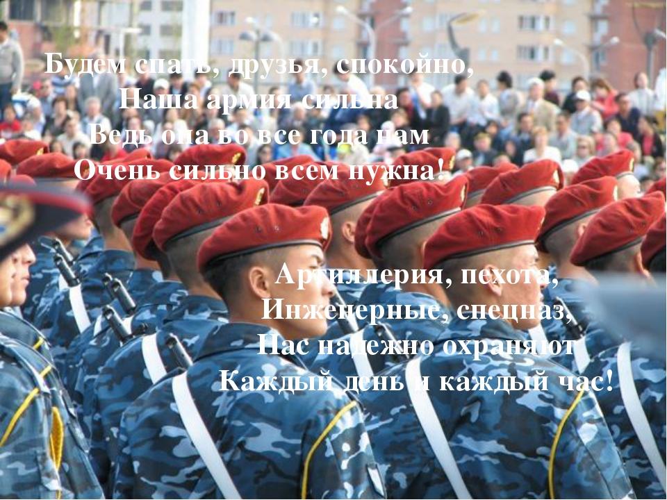 Будем спать, друзья, спокойно, Наша армия сильна Ведь она во все года нам Оче...