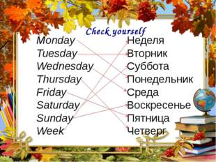Monday Tuesday Wednesday Thursday Friday Saturday Sunday Week Неделя Вторник