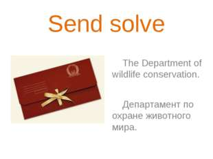 Send solve The Department of wildlife conservation. Департамент по охране жив