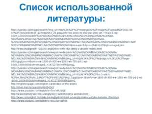 Список использованной литературы: https://yandex.kz/images/search?img_url=htt