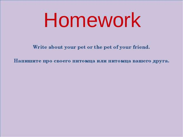 Homework Write about your pet or the pet of your friend. Напишите про своего...
