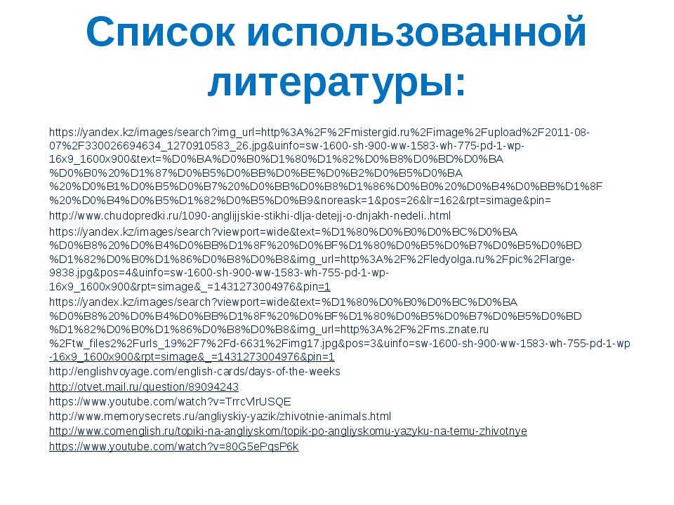 Список использованной литературы: https://yandex.kz/images/search?img_url=htt...