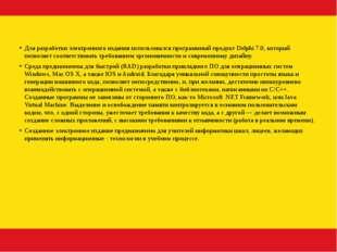 Для разработки электронного издания использовался программный продукт Delphi