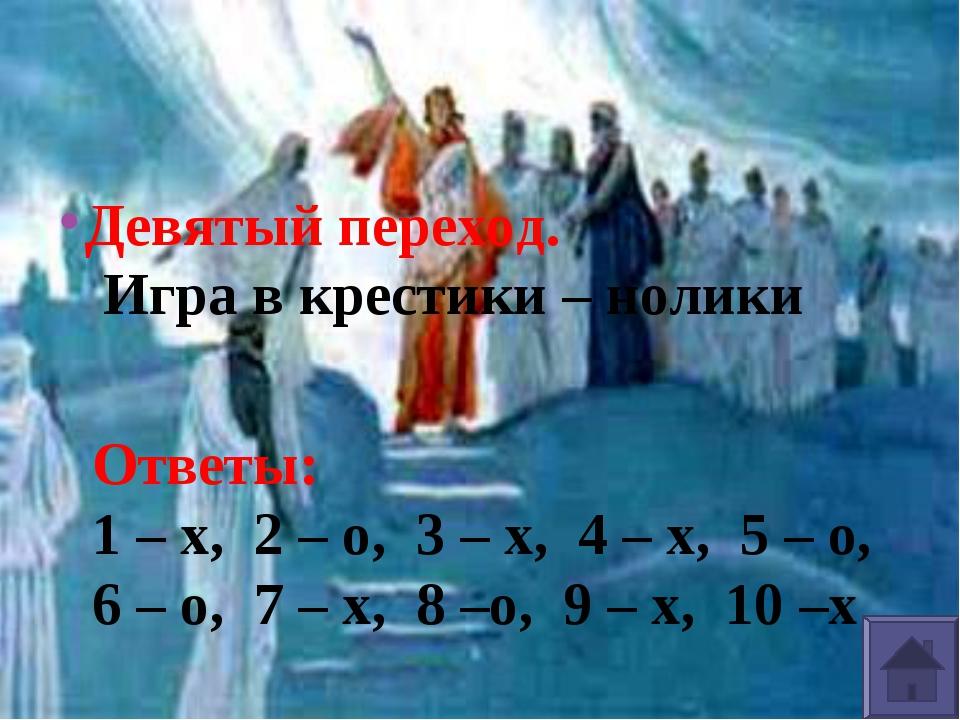 Девятый переход. Игра в крестики – нолики Ответы: 1 – х, 2 – о, 3 – х, 4 – х,...
