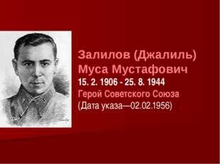 Залилов (Джалиль) Муса Мустафович 15. 2. 1906 - 25. 8. 1944 Герой Советского
