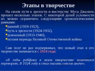 Война Когда началась Великая Отечественная война, был призван в армию. 13 июл