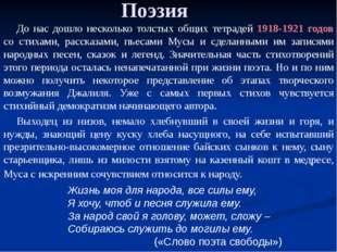 Работа В этом доме в Орске в 1925-1926 годах работал инструктором уездного ко
