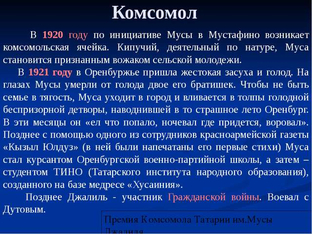 Комсомол В 1920 году по инициативе Мусы в Мустафино возникает комсомольская я...