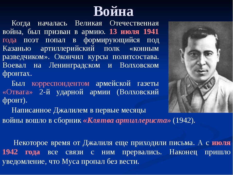 Плен 26 июня 1942 года старший политрук Залилов М.М. с группой солдат и офице...
