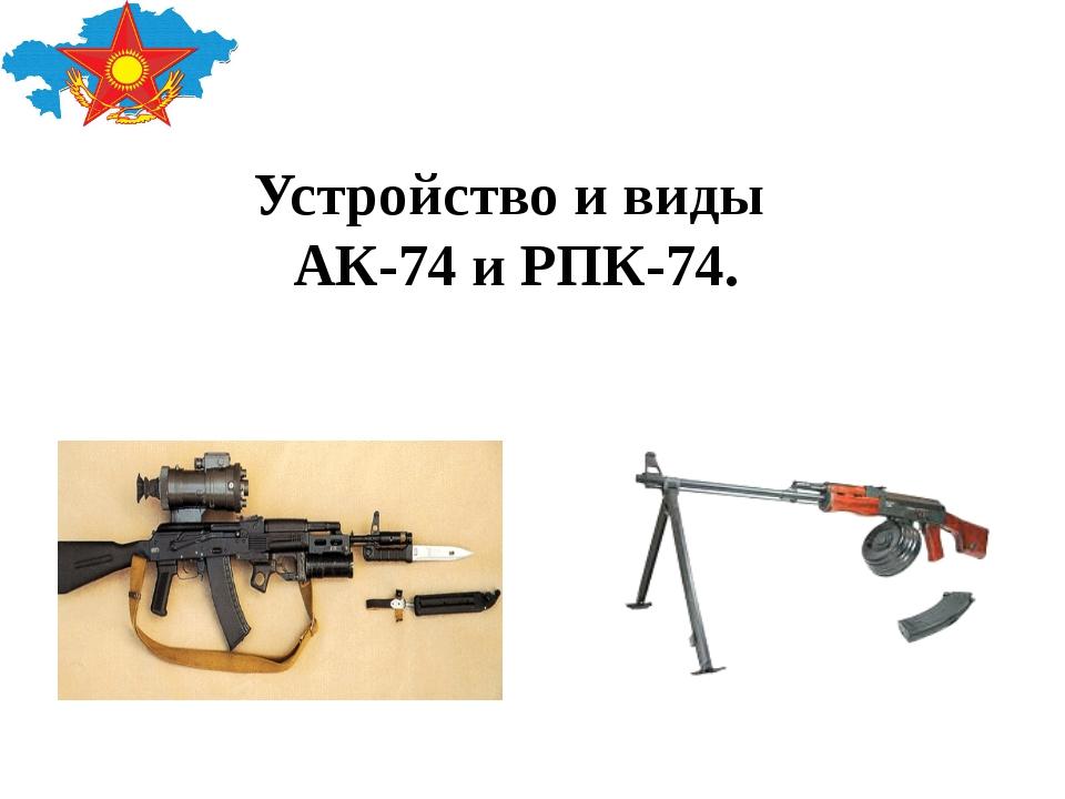 Устройство и виды АК-74 и РПК-74.
